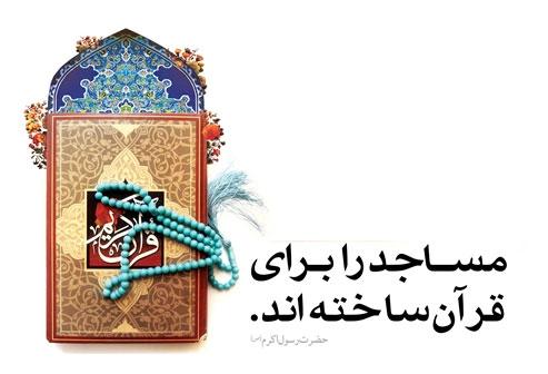 پرده نگار كل قرآن كريم
