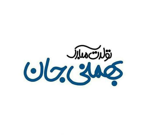 تولدت مبارک بهمن ماهی عزیزم