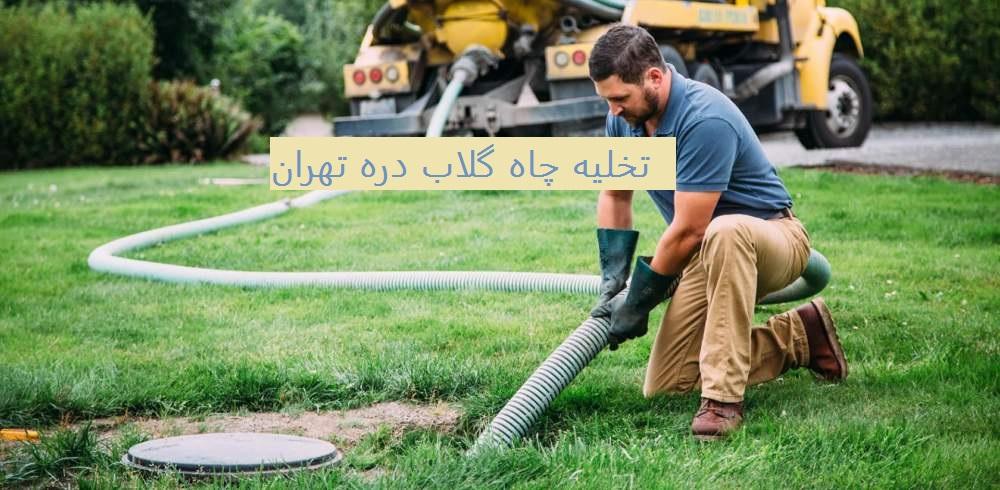 تخلیه چاه در گلاب دره تهران