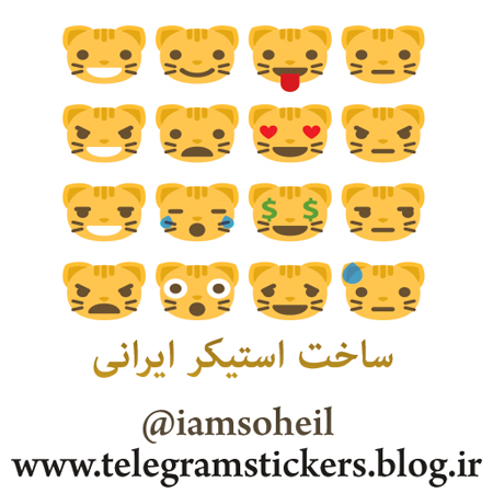استیکر+های+جدید+فارسی+تلگرام