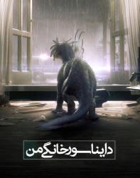 دانلود فیلم دایناسور خانگی من 2017 My Pet Dinosaur دوبله فارسی