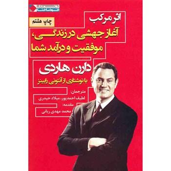 http://bayanbox.ir/view/8833939424619059926/book-sharif-asare-morakkabec169c.jpg