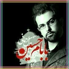 متن آهنگ بابام حسیناز سهیل رحمانی