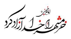 ۳ خرداد فتح خرمشهر در عملیات بیت المقدس و روز مقاومت، ایثار و پیروزی