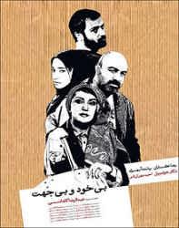 دانلود فیلم ایرانی بی خود و بی جهت