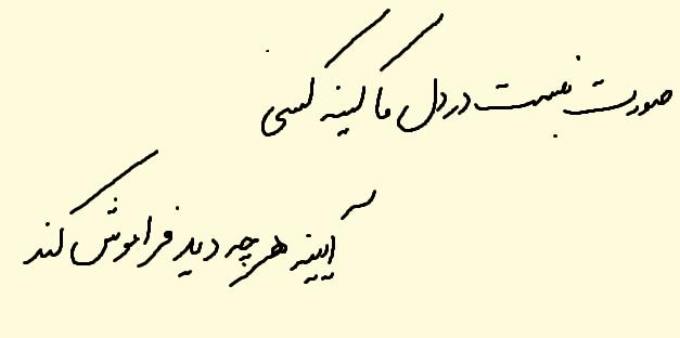 هر که شد محرم دل در حرم یار بماند وآن که این کار ندانست در انکار ...