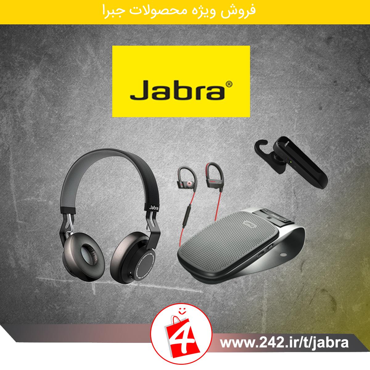 نرم افزار دستیار هندزفری جبرا تخفیف ویژه محصولات جبرا :: فروشگاه اینترنتی 242