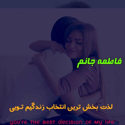عکس نوشته ی اسم فاطمه برای پروفایل