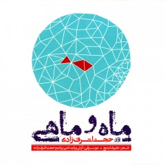 کد آهنگ پیشواز ایرانسل حجت اشرف زاده آلبوم ماه و ماهی