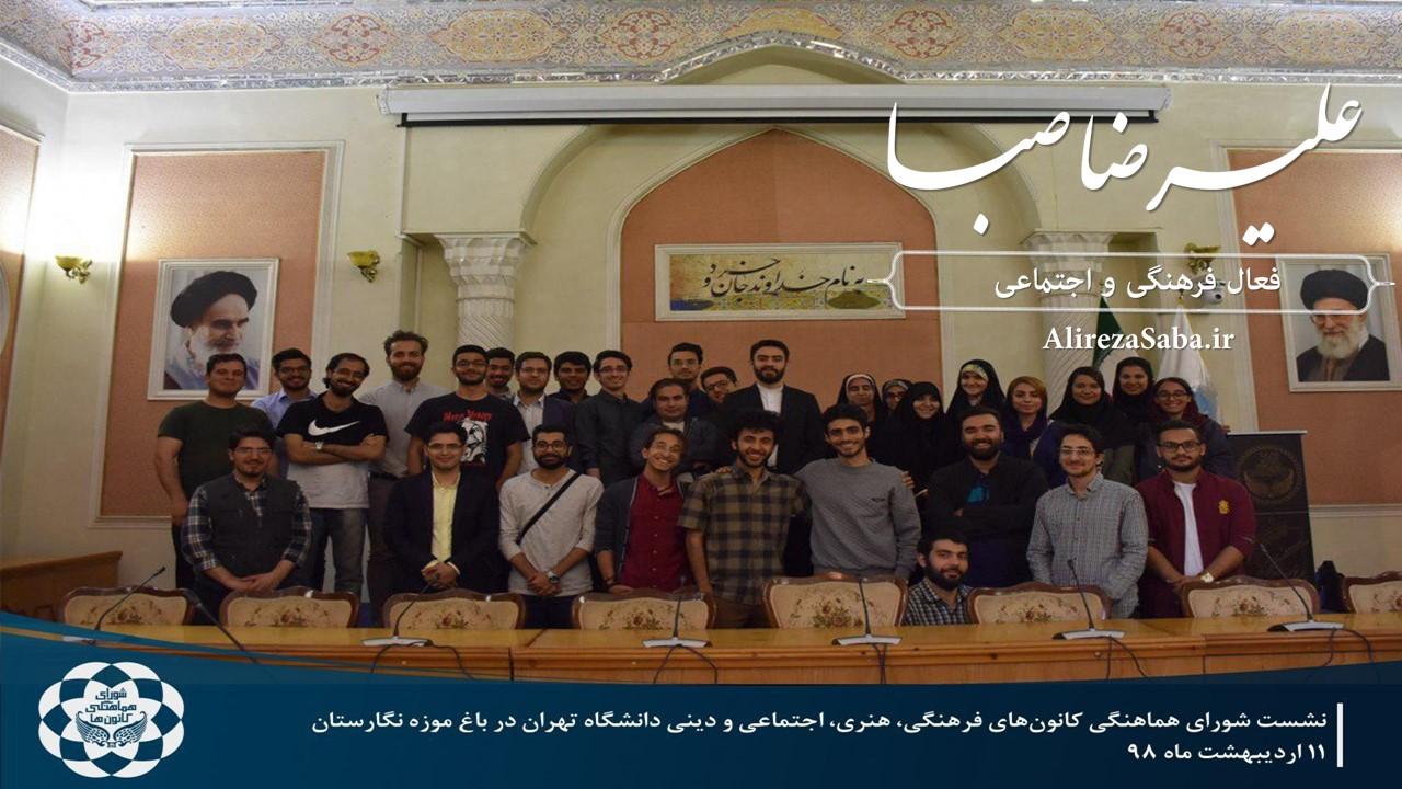 جلسه شورای هماهنگی کانون های فرهنگی دانشگاه تهران