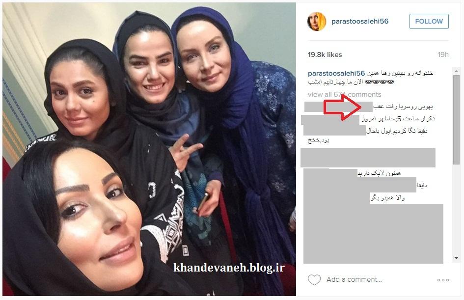 عکس اینستاگرام پرستو صالحی بعد از خندوانه و کامنت های جالب مردم  !