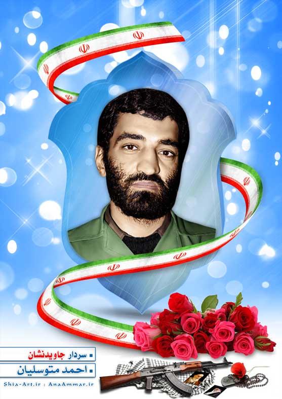مجموعه پوستر سرافرازان ، سردار جاویدنشان احمد متوسلیان
