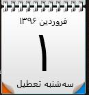 1396 تقویم دانلود
