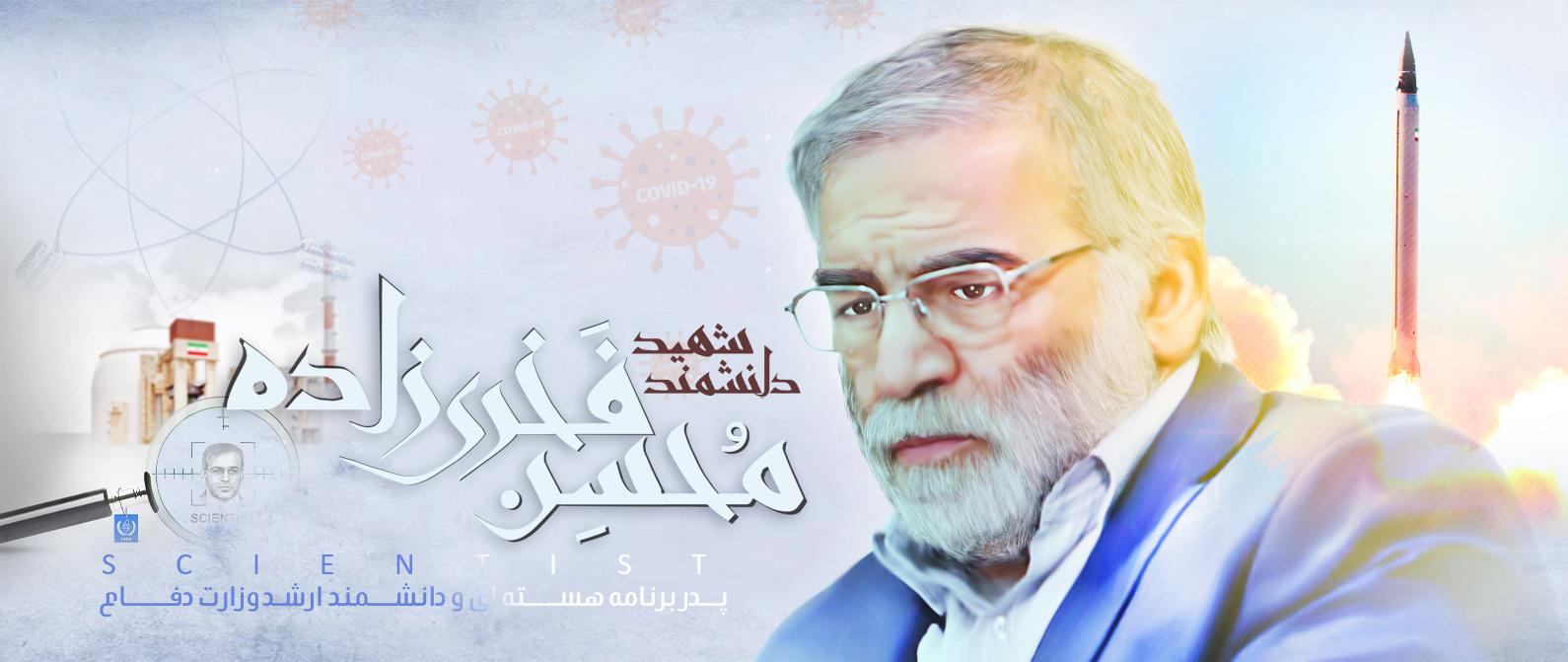 شهید دانشمند محسن فخری زاده