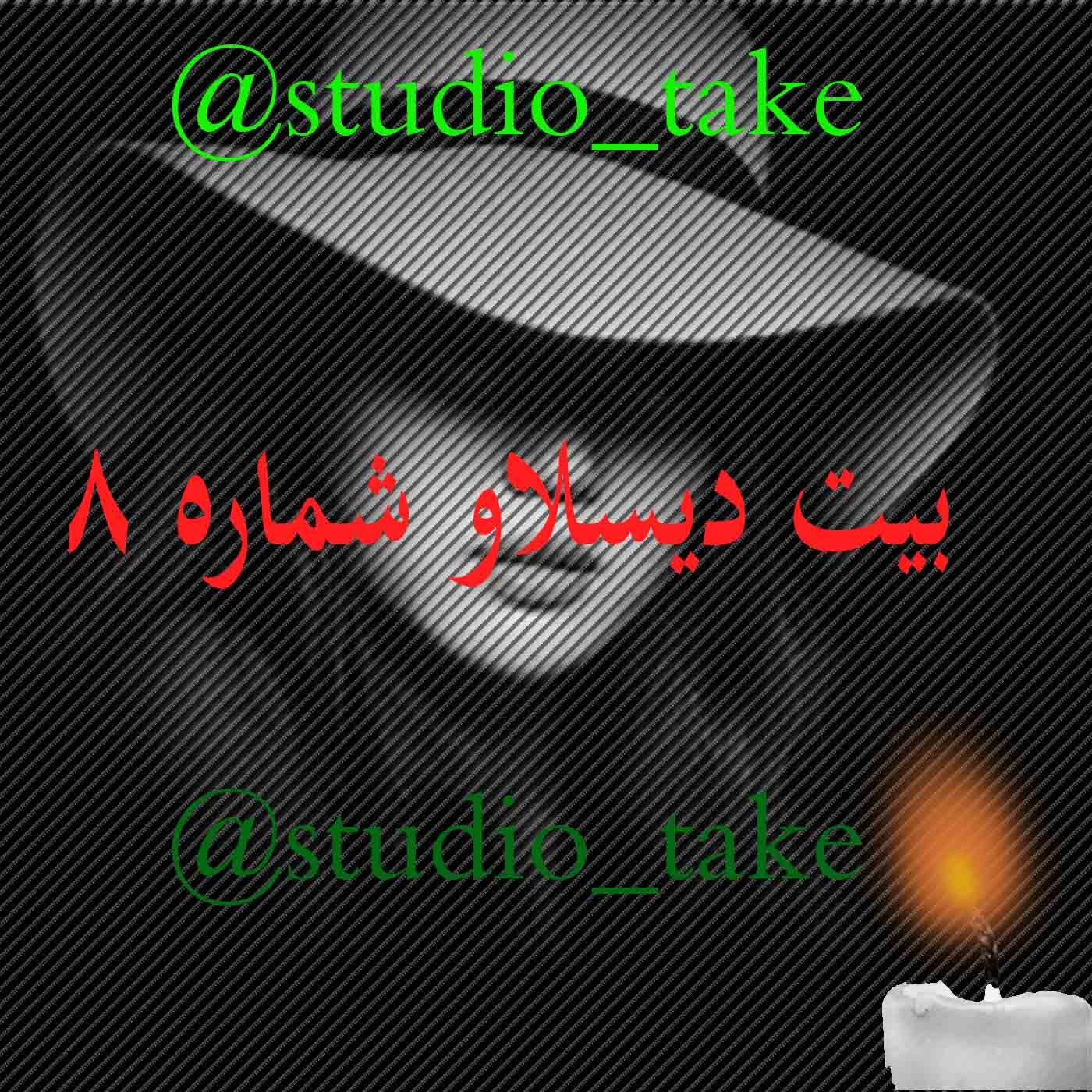 @studio_take beat diss love number 8 by studio take@studio_take beat diss love number 8 by studio take