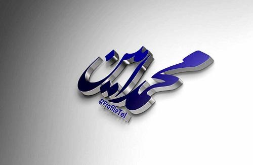 عکس پروفایل اسم محمدامین