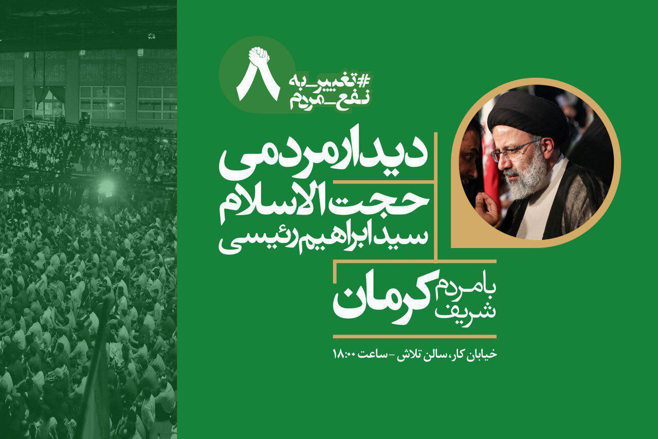 دیدار حجه الاسلام دکتر رئیسی با مردم کرمان