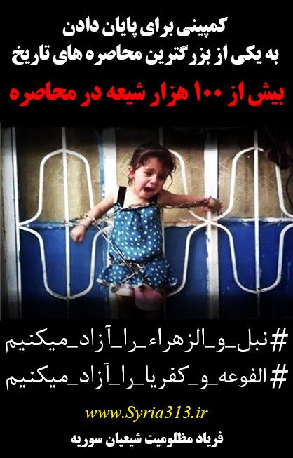 کمپینی برای پایان دادن به یکی از بزرگترین محاصرههای تاریخ-«نبل» و «الزهراء» را آزاد کنید