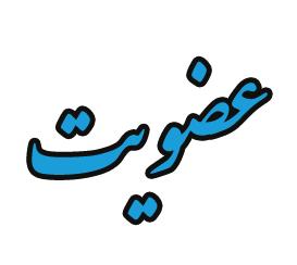 فرم عضویت در مجموعه راهبردی فضای مجازی شهید آوینی استان اصفهان