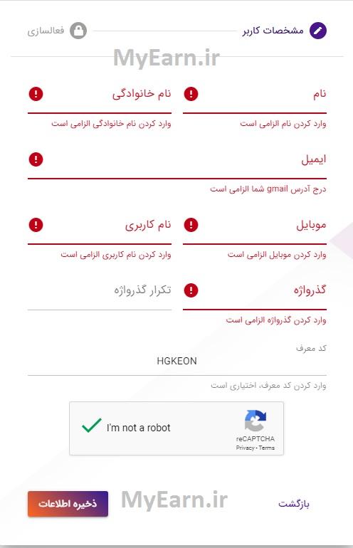 ثبت نام در ایران کوین ماین
