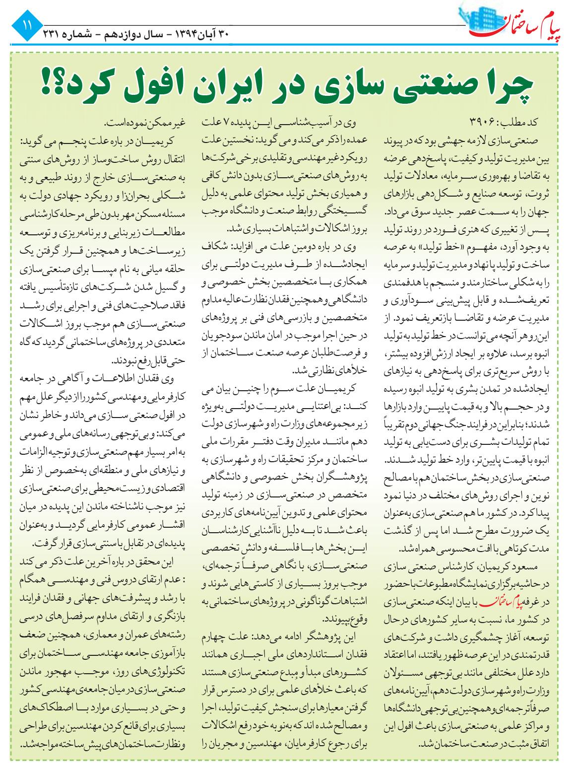 مصاحبه 30 آبان 94