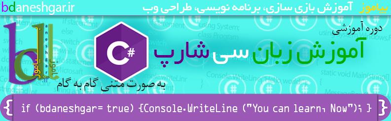 آموزش زبان برنامه نويسي C#