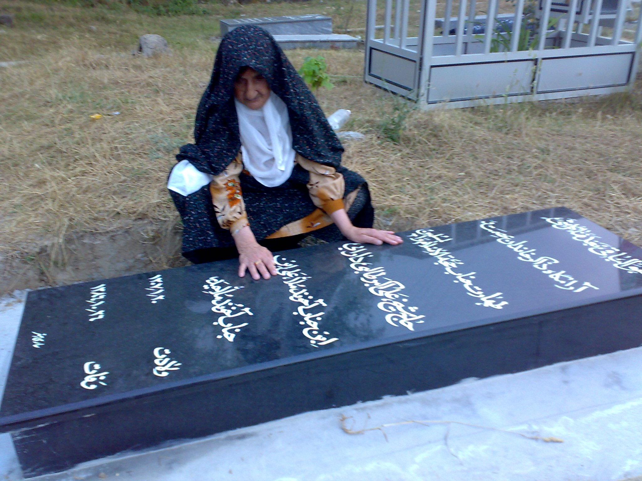 مادرم مُلا زهرا آفاقی دارابی بر سر قبر پدرم شیخ علی اکبر