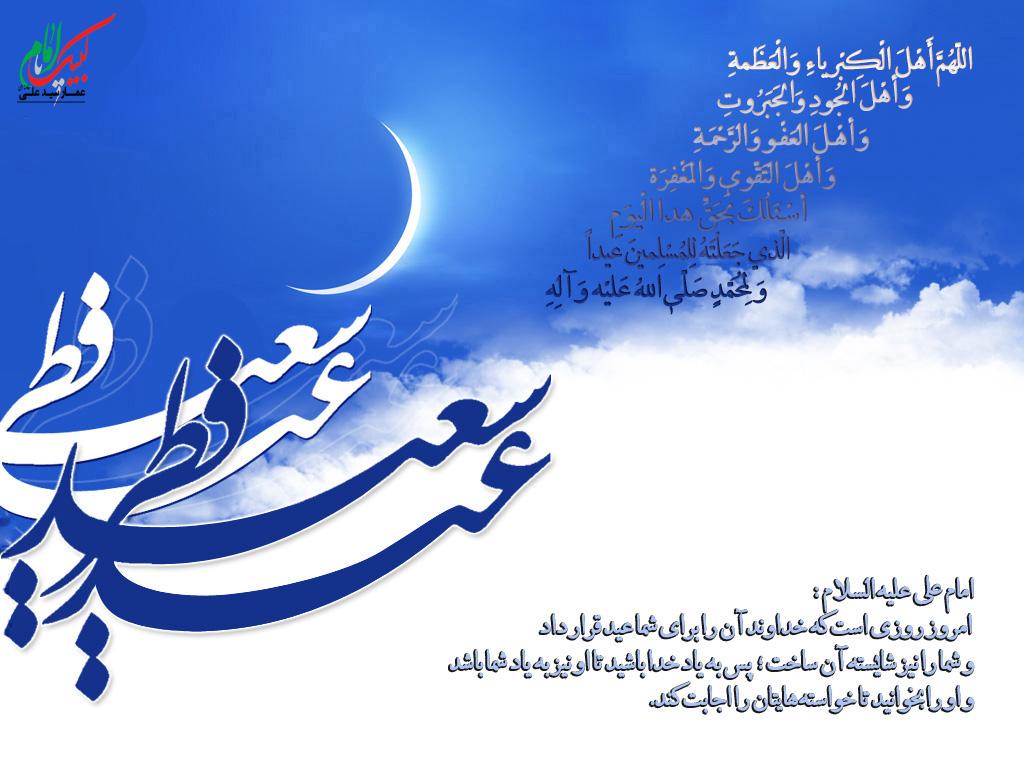 پوستر های عید سعید فطر