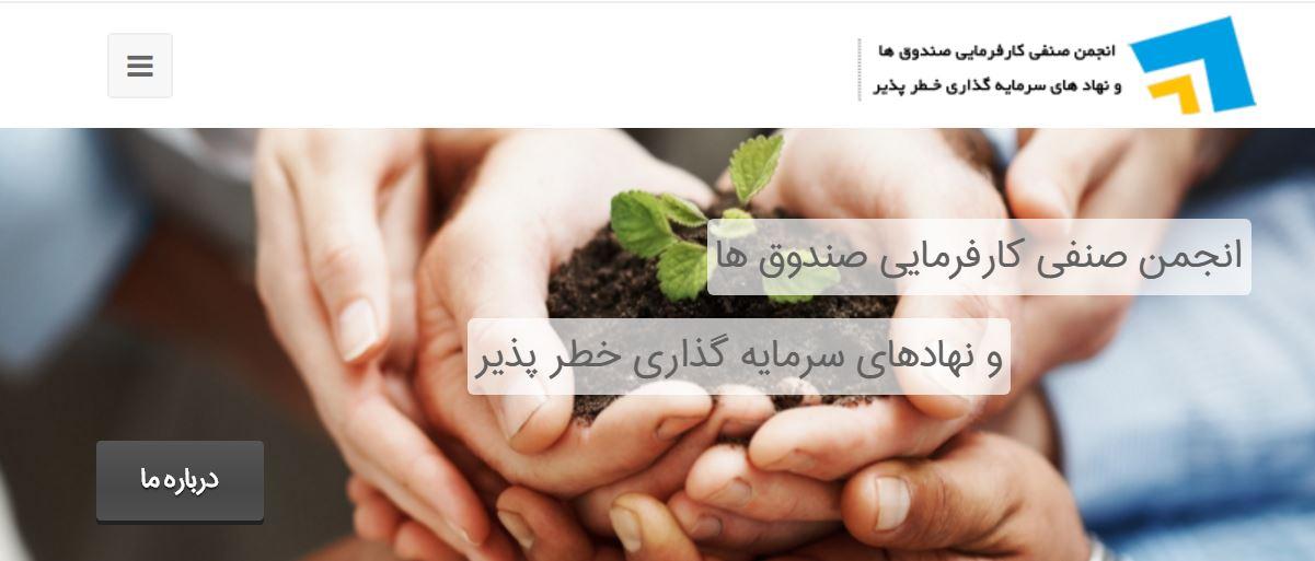 انجمن صنفی صندوق ها