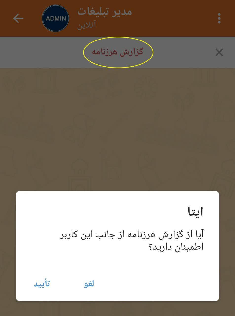 گزارش هرزنامه
