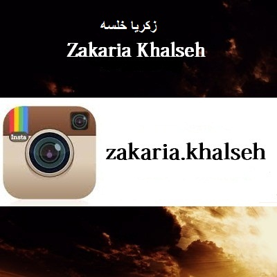 زکریا خلسه Official Site of Zakaria Khalseh