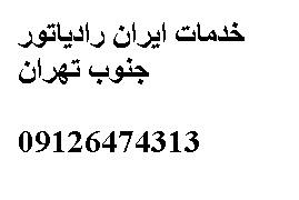 خدمات ایران رادیاتور