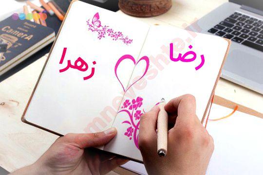 اسم رضا و زهرا دو نفره