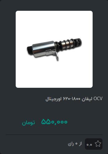 لیفان 620