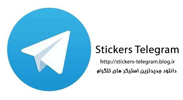 استیکر تلگرام اسم سارینا