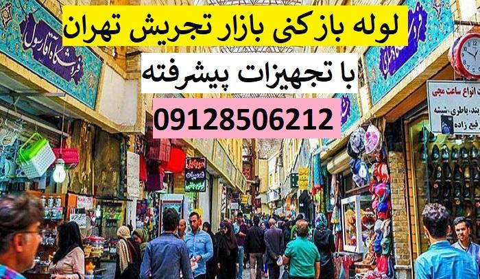 لوله بازکنی در بازار تجریش تهران