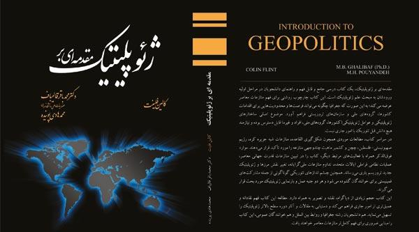 مصاحبه با کالین فلینت درباره چاپ دوم کتاب مقدمه ای بر ژئوپلیتیک
