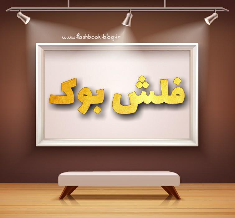 معرفی وبلاگ فلش بوک (FlashBook.blog.ir)