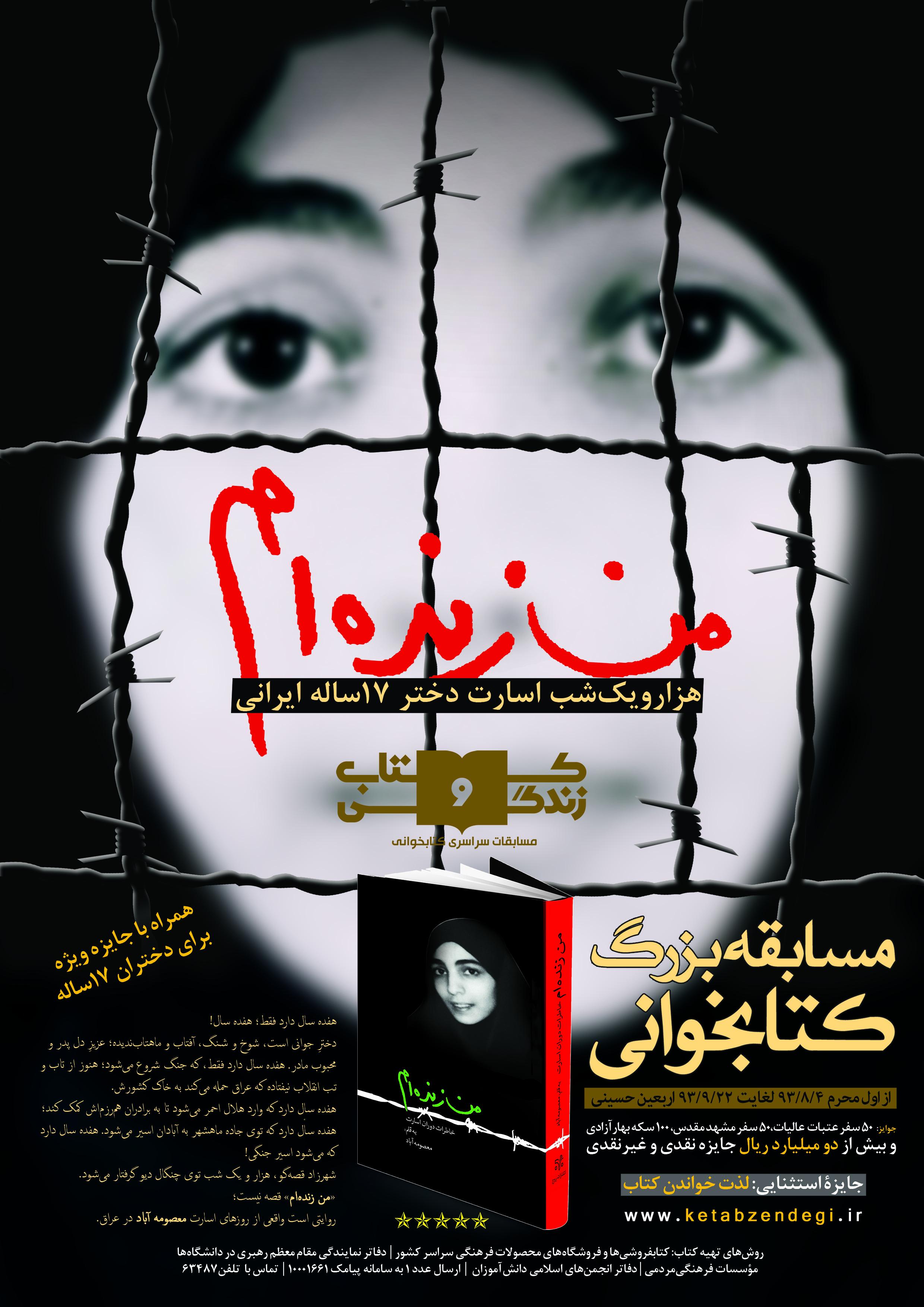 """تقدیر از 34 برگزیده مسابقه کشوری کتاب"""" من زنده ام"""" در نجف آباد"""