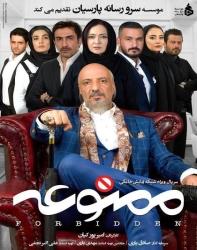 دانلود سریال ایرانی ممنوعه