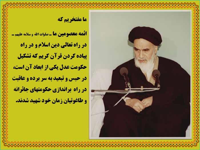 فرازهایی از وصیت نامه امام خمینی (رحمة الله علیه) شماره14