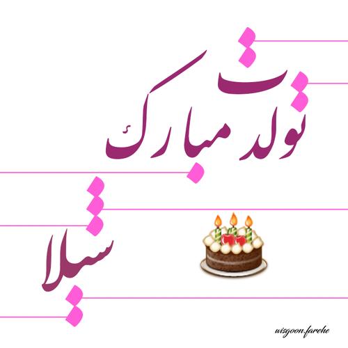 پیام تبریک تولد دوقلوها tagshoo ir