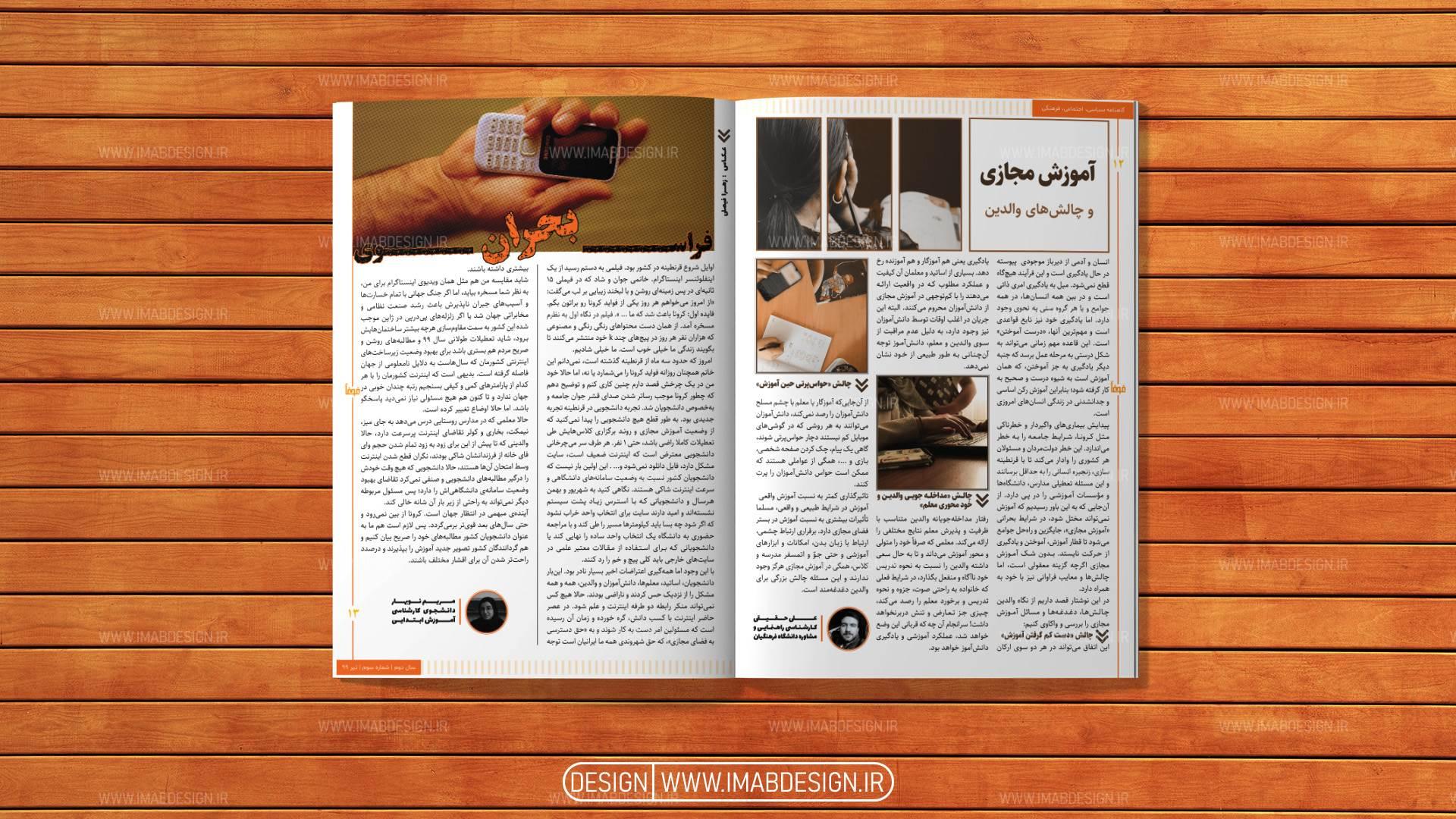 نشریه دانشجویی فرهنگیان