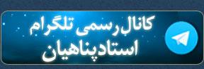 عکس تلگرام استاد پناهیان