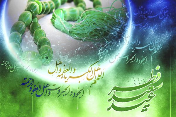 عکس مناسب پروفایل عید فطر