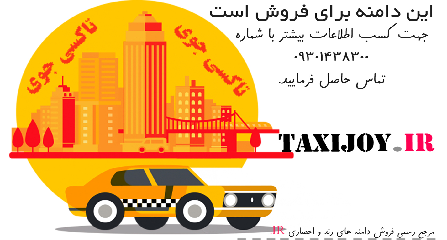 WWW.TAXIJOY.IR
