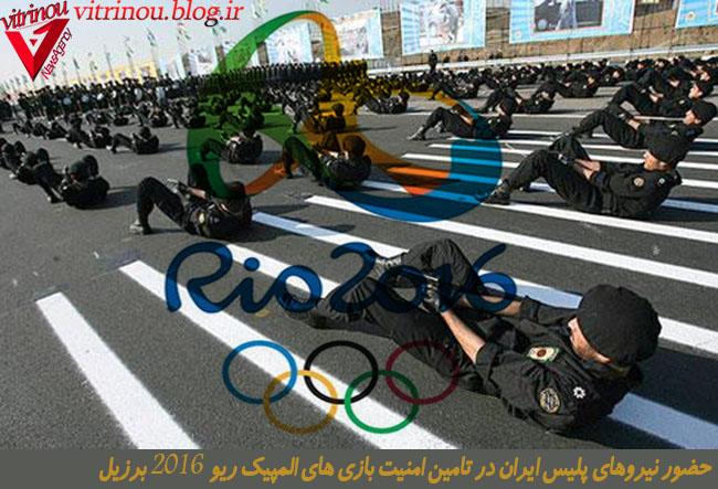 حضور پلیس های ویژه ایران در المپیک ریو//آخرین اخبار المپیک ریو!!!
