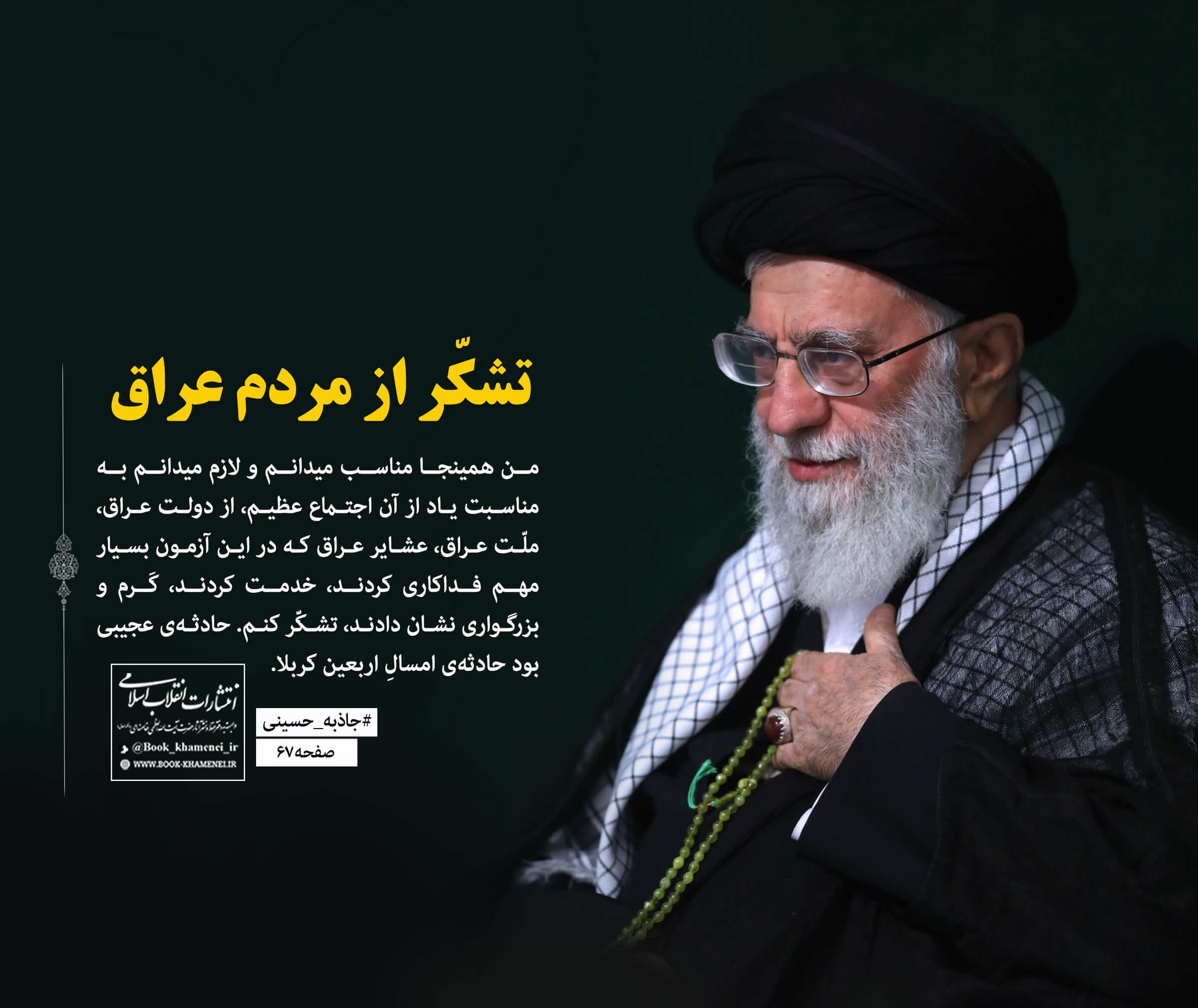 تشکر از مردم عراق در کتاب جاذبه ی حسینی