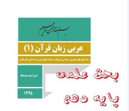 بحث علمی عربی زبان قران دهم