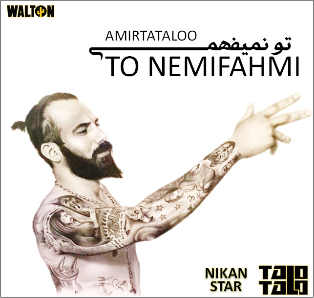 امیر تتلو : تو نمیفهمی